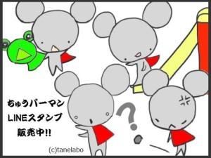 ちゅうLINE300.jpg